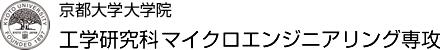 京都大学大学院工学研究科 マイクロエンジニアリング専攻